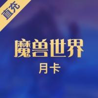 【直充】国服WOW魔兽世界月卡30天