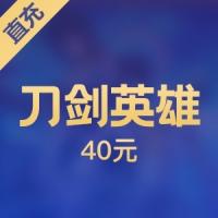 【直充】搜狐畅游刀剑英雄 40元800点