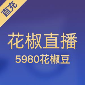 【直充】花椒直播 598元 5980花椒豆