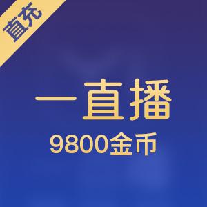 【直充】9800一直播金币