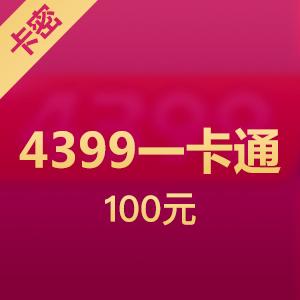 4399一卡通 100元