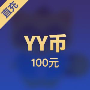 【直充】多玩游戏平台YY币 100个