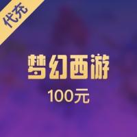 【手游】网易梦幻西游 100元代充