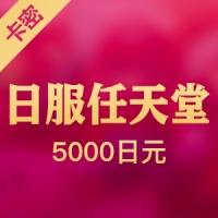 任天堂eshop日服5000日元 Switch充值卡
