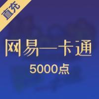 【直充】网易一卡通5000点 (可选寄售)