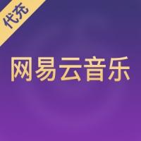 【代充】网易云音乐 付费音乐包/标准包/黑胶VIP