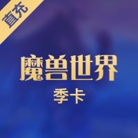 【直充】国服WOW魔兽世界季卡90天3个月
