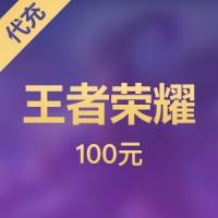 【腾讯手游】王者荣耀 100元