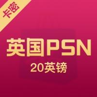 英国 PSN 20英镑 预付卡