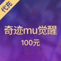 【腾讯手游】 奇迹mu觉醒 100元代充