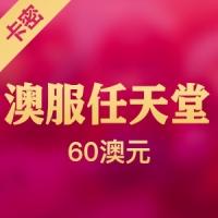 任天堂eshop澳服60澳元 Switch充值卡