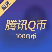 【直充】腾讯QQ币QB 100元