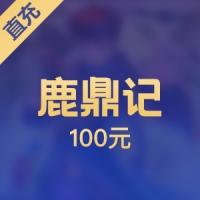 【直充】搜狐畅游 鹿鼎记 100元2000点10000元宝
