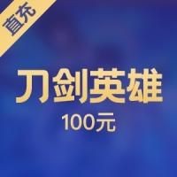 【直充】搜狐畅游 刀剑英雄 100元2000点