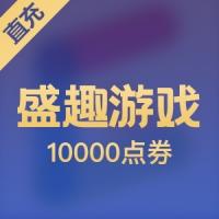 【直充】盛趣游戏100元10000点券