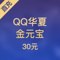 【直充】腾讯QQ华夏金元宝 30元1个金元宝