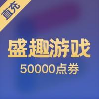 【直充】盛趣游戏500元 50000点券