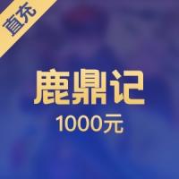 【直充】搜狐畅游 1000元 鹿鼎记 20000点100000元宝