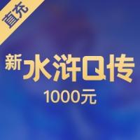 【直充】搜狐畅游 1000元 新水浒Q传 20000点100000元宝