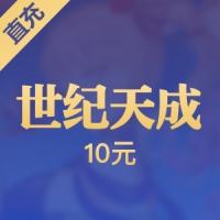 【直充】世纪天成 10元