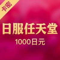 任天堂eshop日服1000日元 Switch充值卡
