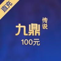 【直充】搜狐畅游 九鼎传说 100元2000点