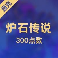【直充】炉石传说卡包 300点数
