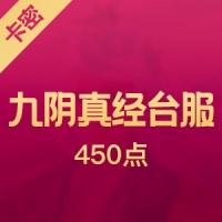 九阴真经 华语国际区(亚·台)服 450点my充值卡