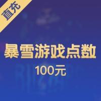 【直充】网易国服 100战网点数