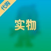 【代购】Ka-cn海外实物代购