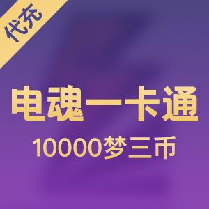 【代充】电魂一卡通 梦三国 1000元  10000梦三币