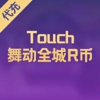 【手游】Touch舞动全城R币代充