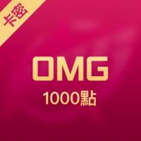 OMG 1000點卡