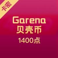 Garena官方储值卡 1400点贝壳币
