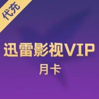 【代充】迅雷影视VIP 1个月 迅雷看看会员 一个月
