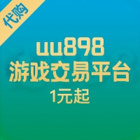 uu898游戏交易代购