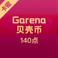 Garena官方储值卡 140点贝壳币