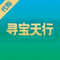 【代购】寻宝天行代购业务
