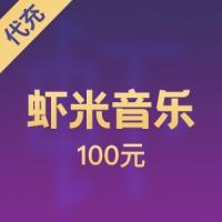 【代充】虾米音乐官方充值 100元