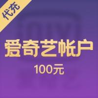 【代充】爱奇艺帐户 100元奇豆
