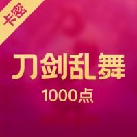 刀剑乱舞/花骑士/银河英雄传 1000点礼品券