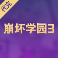 【手游】崩坏学园3 代充