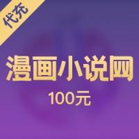 【代充】飞卢 晋江 书旗文学等漫画 小说网 100元