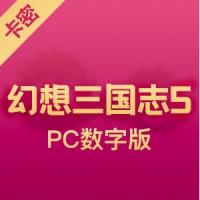 幻想三国志5 PC数字版激活码