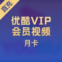 【直充】优酷VIP会员视频 月卡