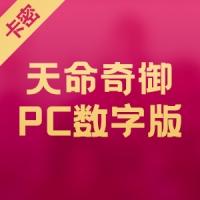 天命奇御 PC数字版 激活码
