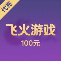 【代充】飞火游戏 游戏币代充 100元