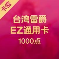 台灣雷爵EZ通用卡1000點