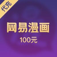 【代充】网易漫画 100元钻石 代充