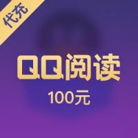 【代充】QQ阅读 100元 10000书币 代充